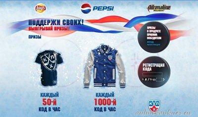 Акция Pepsi, Adrenaline Rush и Lays, призы