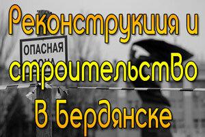 Бердянск строительство и реконструкция города