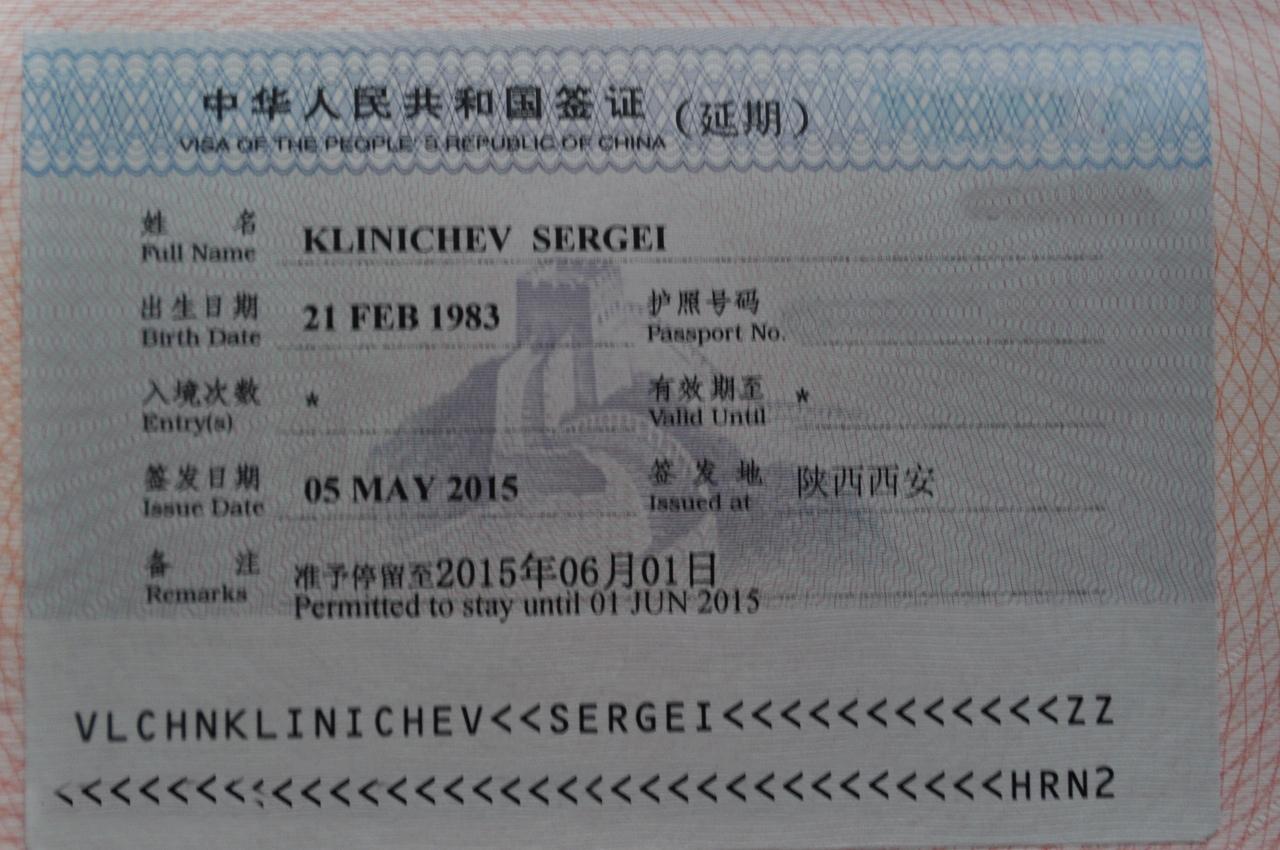 Продление визы выглядит как... ещё одна виза