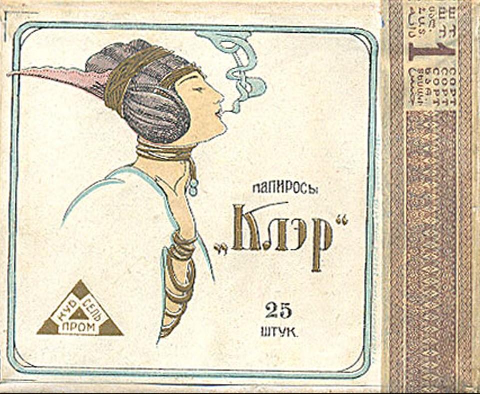 Папиросы Клэр