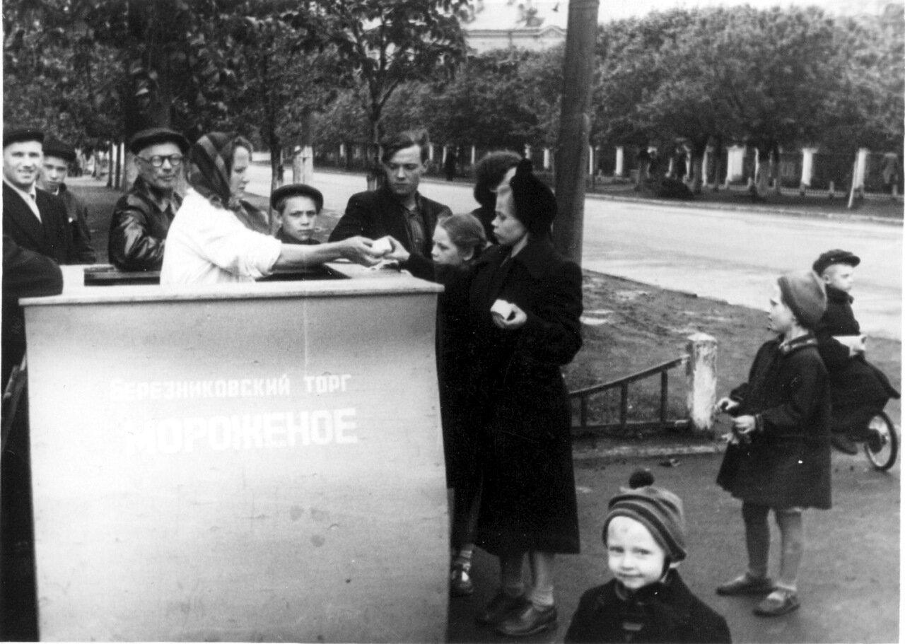 1956. Мороженое.Березники