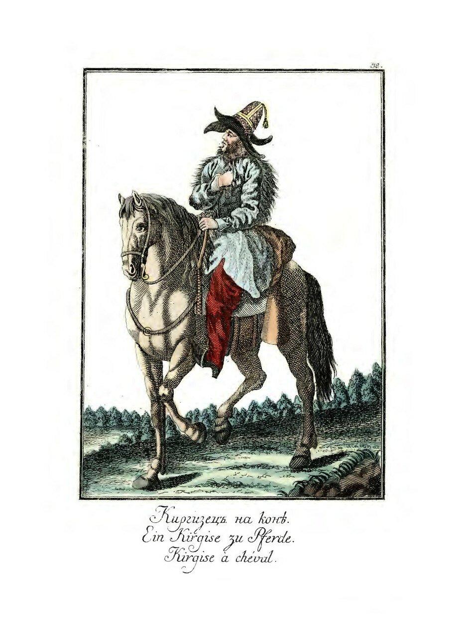 14. Киргизец на коне