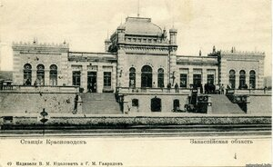 Станция Красноводск