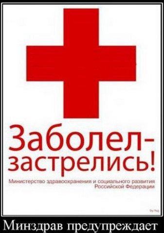 советская медицина
