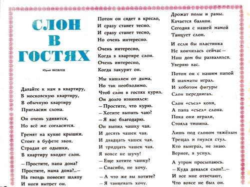 художник Виктор Чижиков, Веселые картинки №5 1976