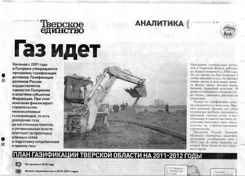 План газификации Тверской