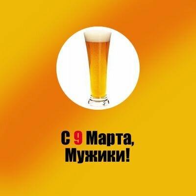 9 Марта