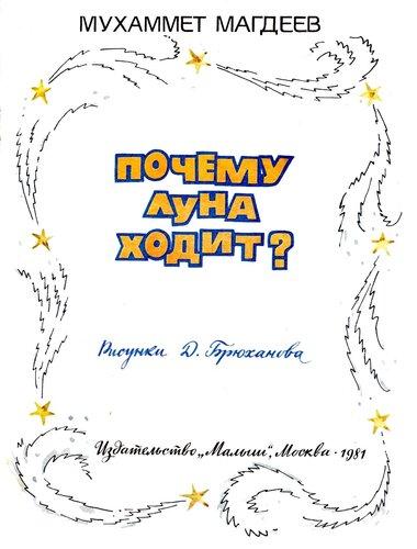 Рисунки Дмитрий Брюханов