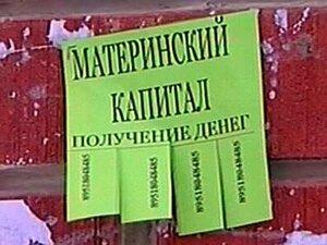 В Хабаровском крае появилось мошенничество с материнским капиталом
