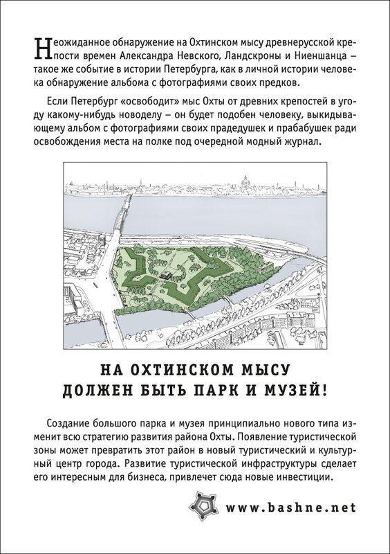 Листовка_археопарк.indd