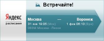 083М, М-Павелецк. (31 янв 19:05) - Воронеж 1 (1 фев 06:13)