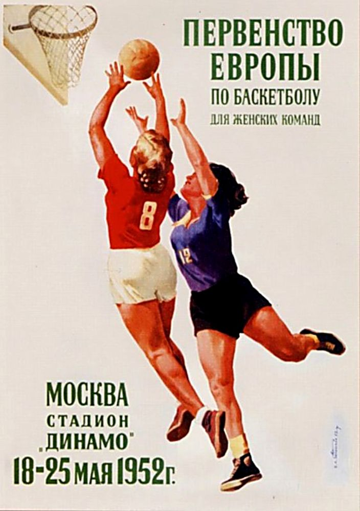 Первенство Европы по баскетболу для женских команд. 1952 г. Зеленский Б. А.
