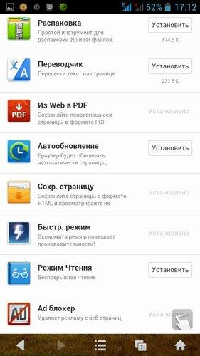 UC Browser (загрузка дополнений)