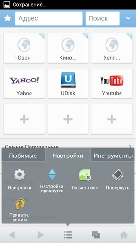 UC Browser Mini (меню)