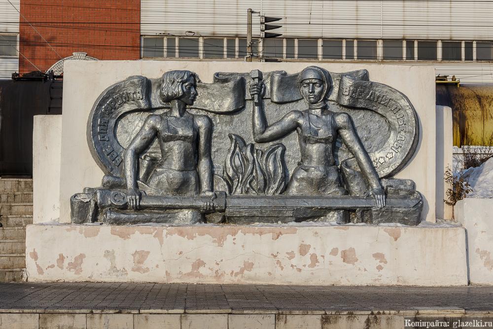 Памятник тыл-фронту.