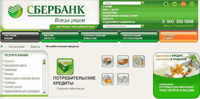 Снимок страницы сайта Сбербанк Тамбовская область