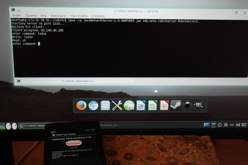 server_android2_ledon.jpg