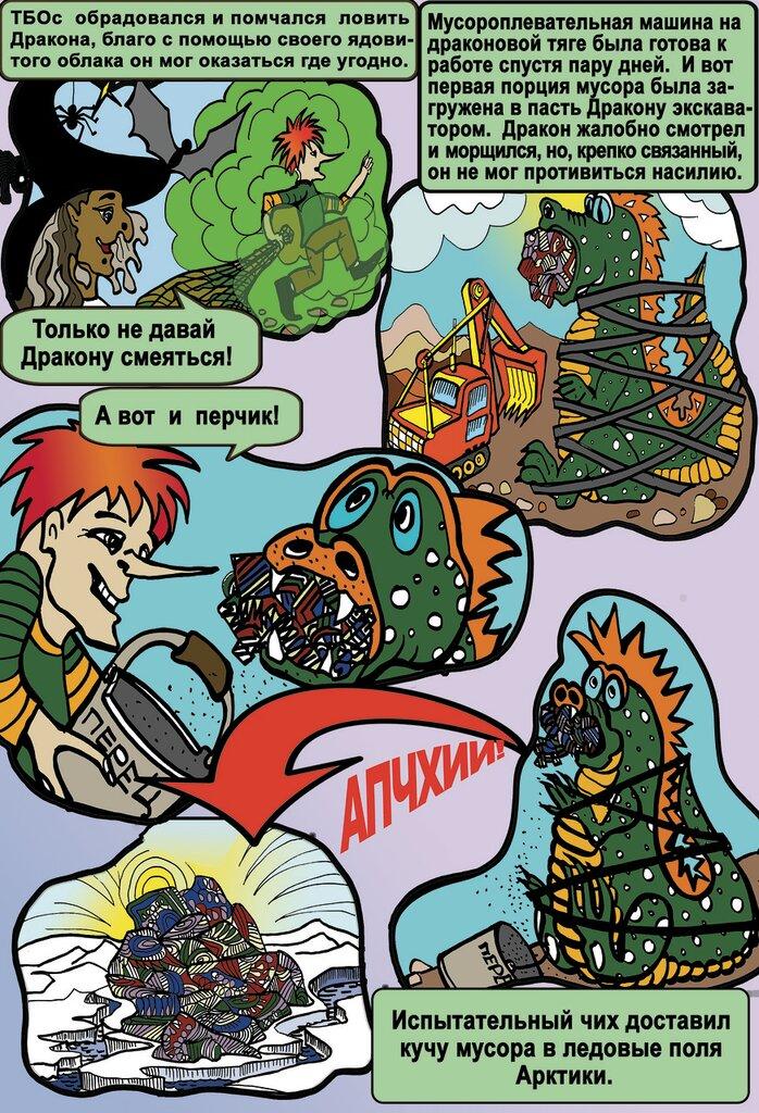 Эконошка - миссия Арктика (комикс) - фото 4