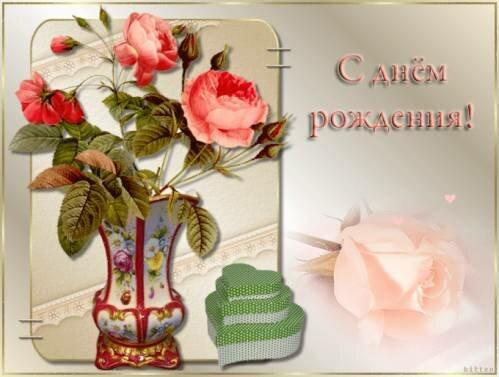 С днем рождения! Розы в вазе. открытка поздравление картинка