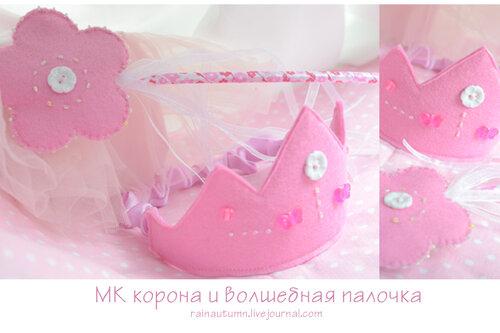 Корона и волшебная палочка для маленькой феи. Мария Логинова