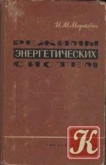 Книга Режимы энергетических систем