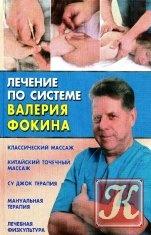 Книга Книга Лечение по системе Валерия Фокина