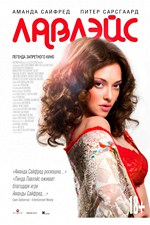 Лавлэйс / Lovelace (2013/BDRip/HDRip)