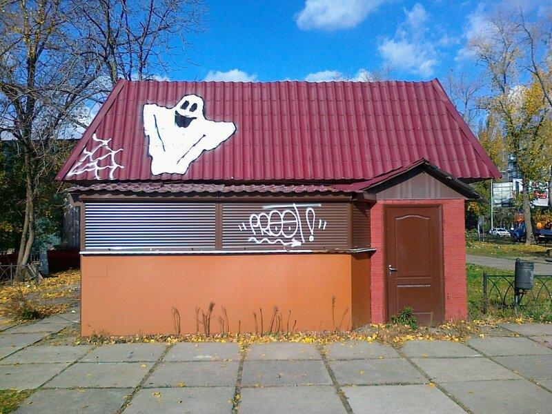 Граффити на крыше
