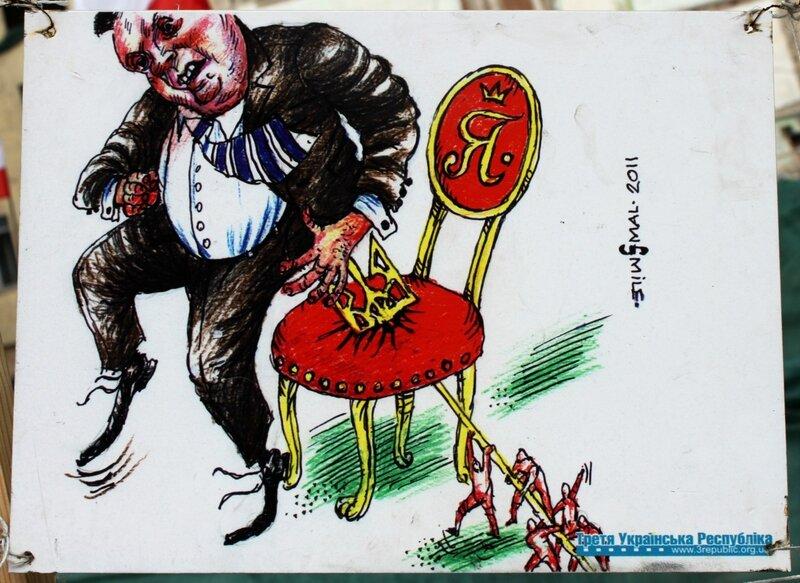 Неудобный трон Януковича
