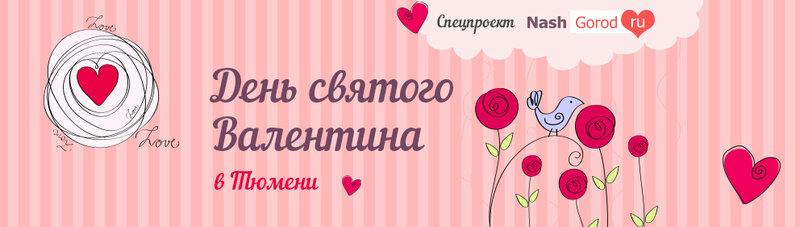День влюбленных с NashGorod.ru: гид, валентинка, тест, подарки 2