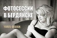 профессиональные фотографы в Бердянске, фотосессия Бердянск цена, услуги фотографа Бердянск