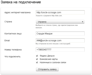 Яндекс.Деньги представляет одну страницу для всех средств платежа