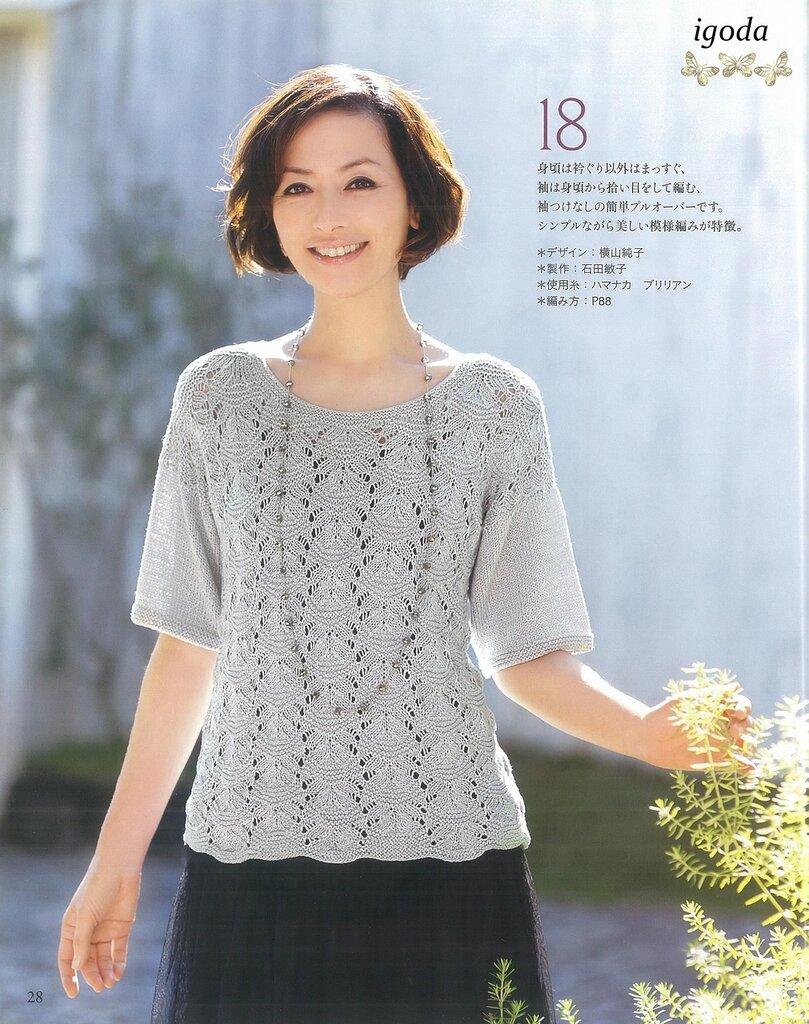 Let's Knit Series 02 NV80325_28.jpg