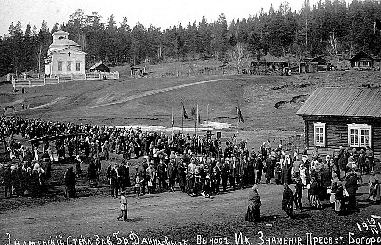 Крестный ход в пасхальную неделю в Знаменском стекольном заводе.19 апреля 1914.