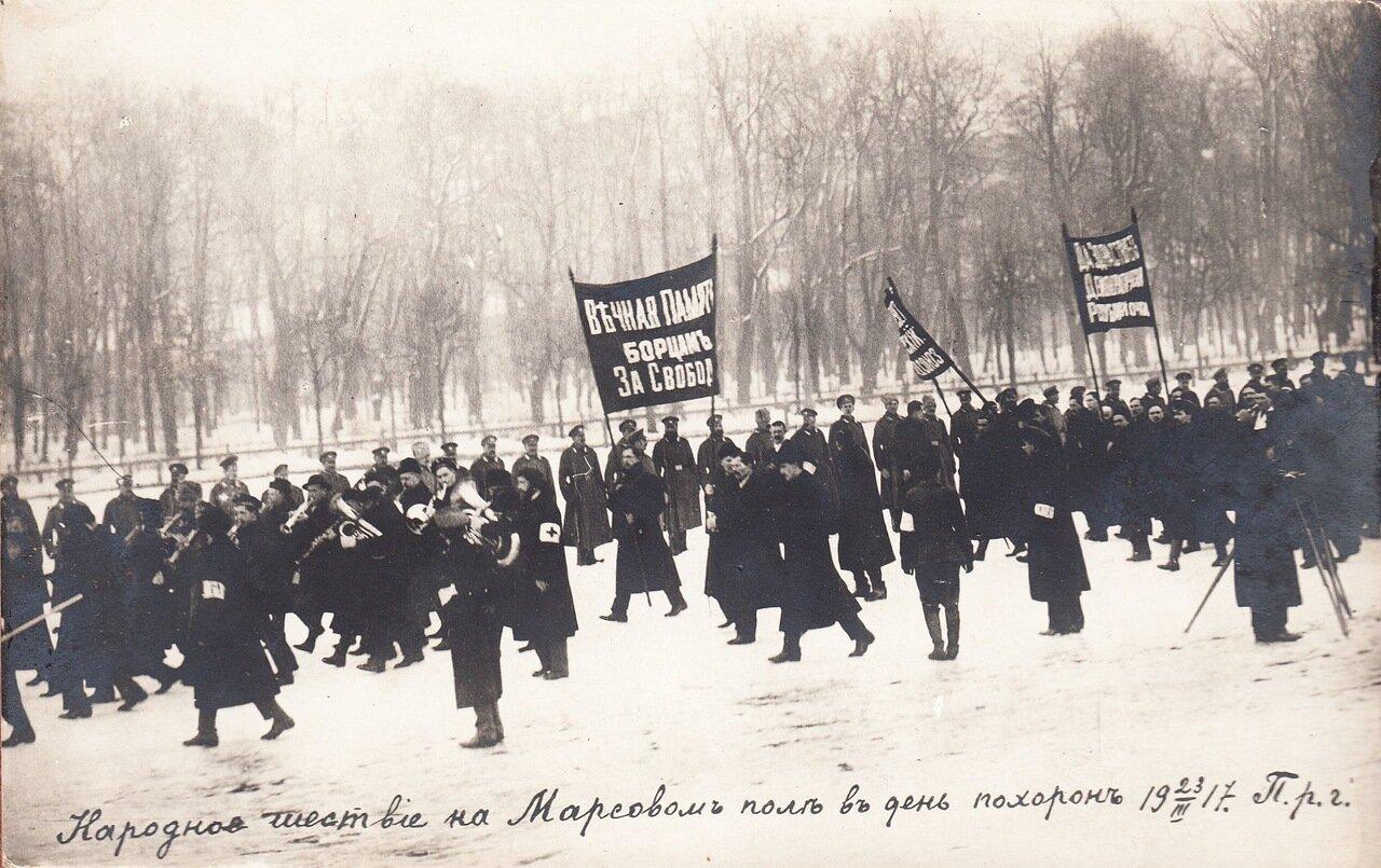 1917. 23 марта. Похороны жертв революции. Народное шествие на Марсовом поле