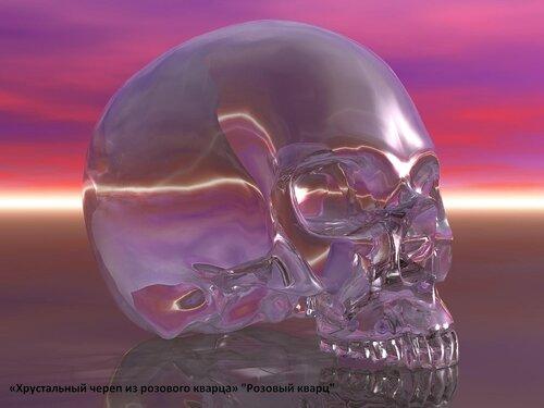 «Хрустальный череп из розового кварца»