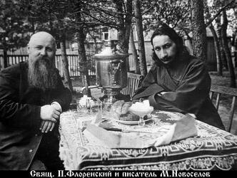 Михаил Новосёлов и П.Флоренский