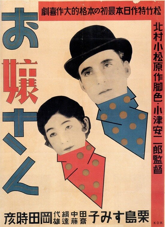 "Japanese graphic design from the 1920-30s.""Young Miss"" movie poster, 1930"