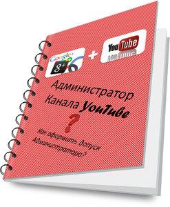 0 ab5b3 1a9f04b2 M  Как добавить администратора на свой канал  YouTube