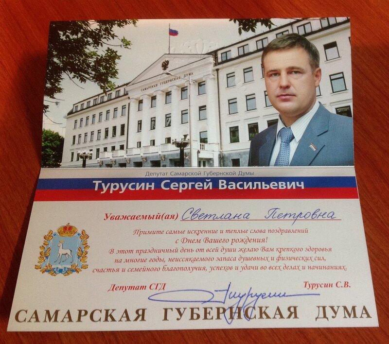 Поздравление депутата областной думы