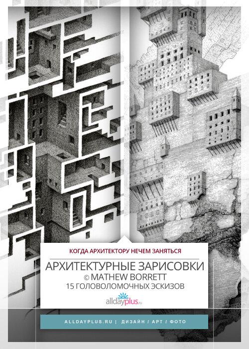 Mathew Borrett и его необычные архитектурные зарисовки. 15 головоломочных эскизов.