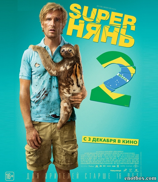 Superнянь 2 / Babysitting 2 (2015/WEB-DL/WEB-DLRip)
