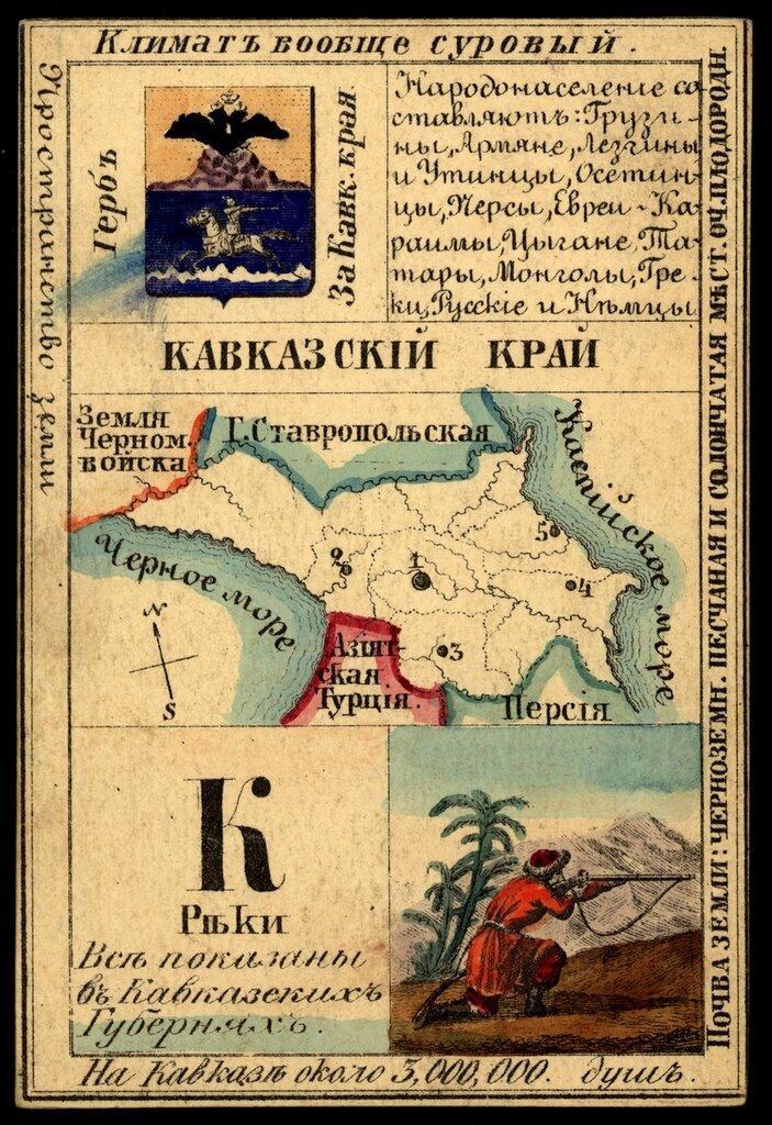 Губернии Российской империи. Часть 4
