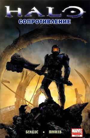 Halo: Сопротивление [Uprising] #3