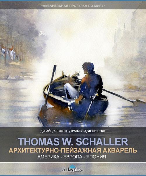 Thomas W. Schaller. Акварельно-архитектурный пейзаж