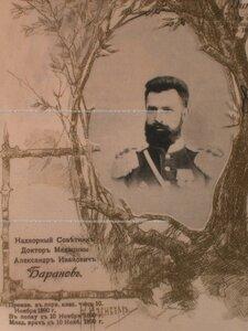 Надворный советник доктор медицины Александр Иванович Баранов. Портрет.
