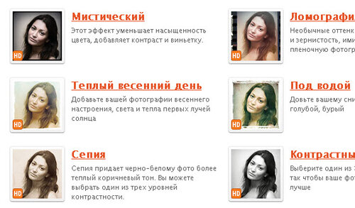 PhotoFunia - популярный сервис онлайн обработки фотографий