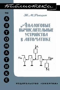 Серия: Библиотека по автоматике - Страница 6 0_14b7e8_231bf60f_orig