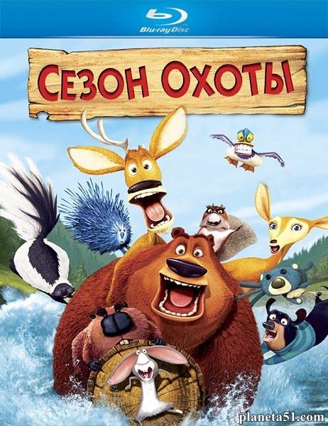 Сезон охоты / Open Season (2006/BDRip/HDRip)