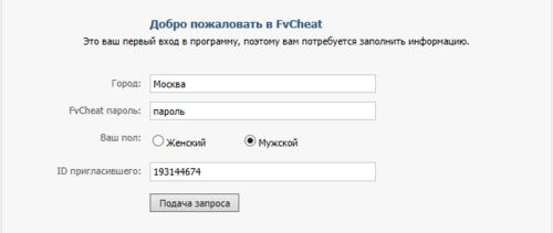 Как раскрутить vk с помощью бесплатной программы
